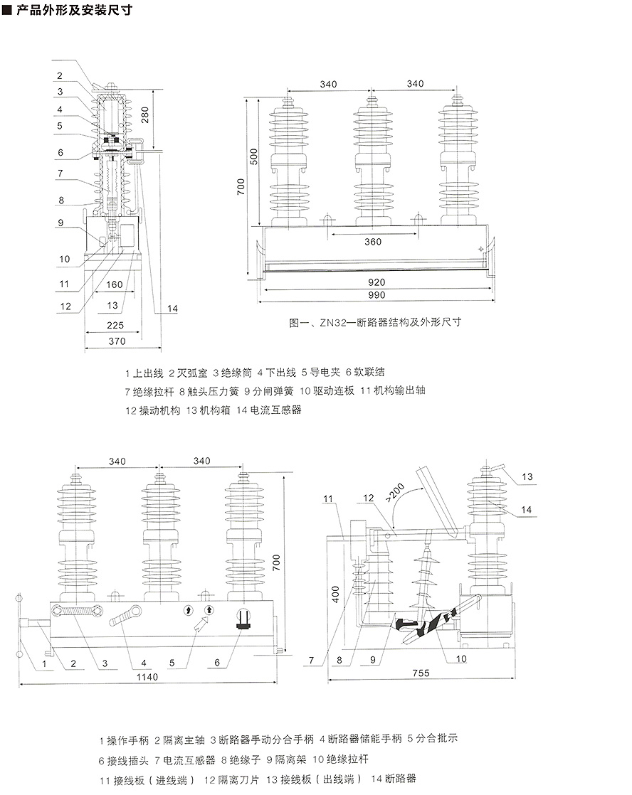 Zw32 12 Outdoor Vacuum Circuit Breaker Huazheng Electric Coltd For Operating On Wiring Diagram Of